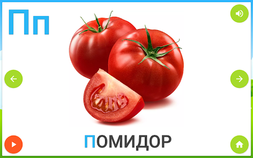 Russian alphabet for kids. Letters and sounds. v5.5.0 screenshots 7