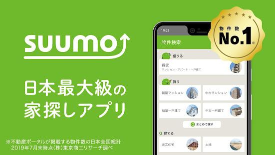 SUUMO v8.2.0 screenshots 1
