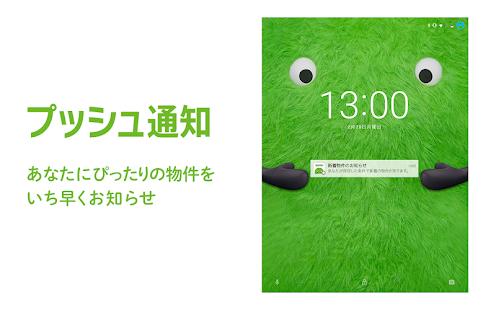 SUUMO v8.2.0 screenshots 10