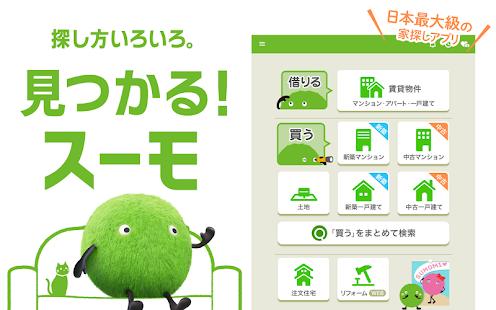 SUUMO v8.2.0 screenshots 11