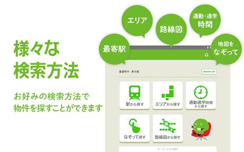 SUUMO v8.2.0 screenshots 12