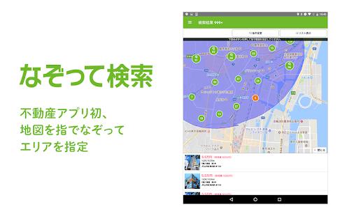 SUUMO v8.2.0 screenshots 13