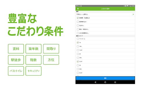 SUUMO v8.2.0 screenshots 14
