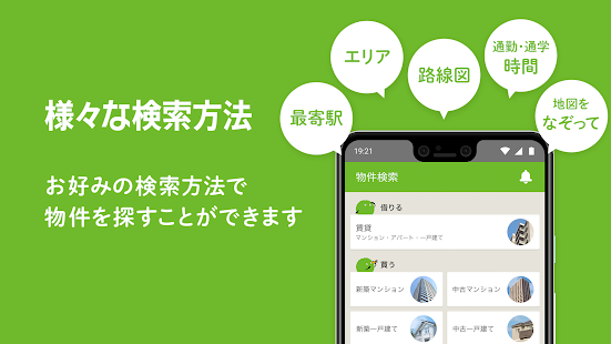 SUUMO v8.2.0 screenshots 2