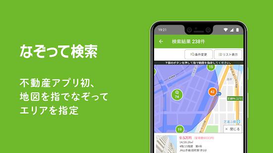 SUUMO v8.2.0 screenshots 3
