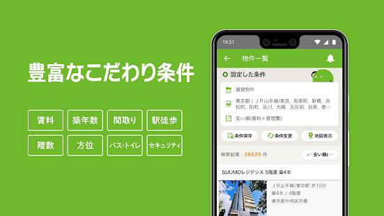 SUUMO v8.2.0 screenshots 4