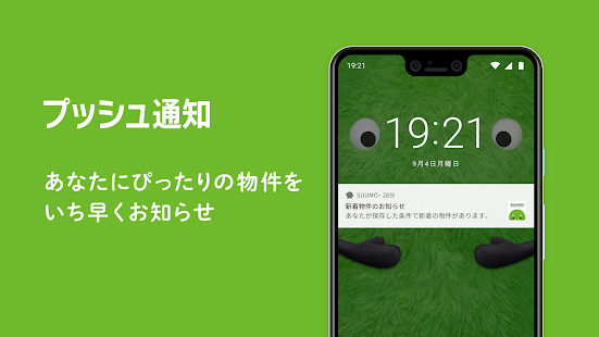 SUUMO v8.2.0 screenshots 5