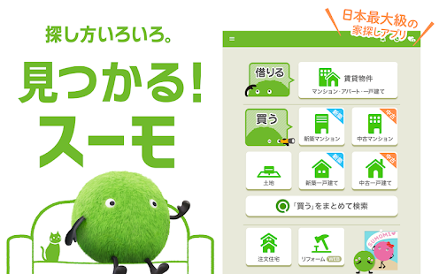 SUUMO v8.2.0 screenshots 6