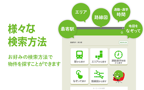 SUUMO v8.2.0 screenshots 7