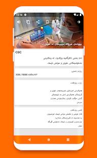 Shallaw Lab Dictionary v1.9.7.2019.shwankdl screenshots 2