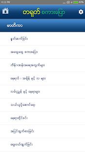 Speak Chinese For Myanmar v1.0 screenshots 1