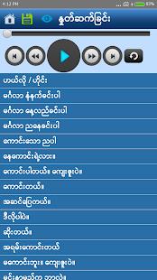Speak Chinese For Myanmar v1.0 screenshots 2