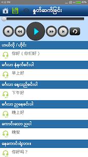 Speak Chinese For Myanmar v1.0 screenshots 3