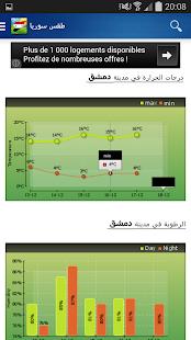 Syria Weather – Arabic v10.0.46 screenshots 3