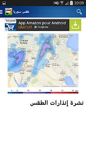 Syria Weather – Arabic v10.0.46 screenshots 4