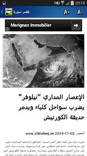 Syria Weather – Arabic v10.0.46 screenshots 5