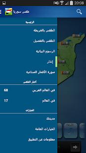 Syria Weather – Arabic v10.0.46 screenshots 7
