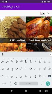Tabkhaty v1.1.8 screenshots 6