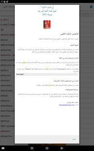 Tazkerah Medical Dictionary v2.0 screenshots 10