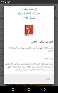 Tazkerah Medical Dictionary v2.0 screenshots 7