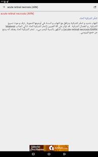 Tazkerah Medical Dictionary v2.0 screenshots 9