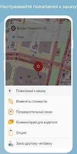 UpTaxi v1.102 screenshots 3