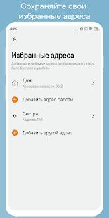 UpTaxi v1.102 screenshots 4