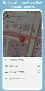 UpTaxi v1.102 screenshots 5