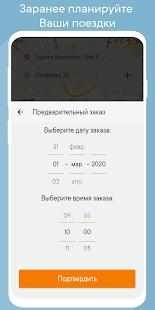 UpTaxi v1.102 screenshots 7