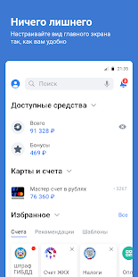 VTB-Online v screenshots 1