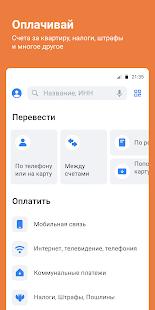 VTB-Online v screenshots 2