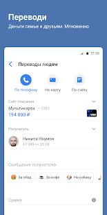 VTB-Online v screenshots 3