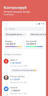 VTB-Online v screenshots 4