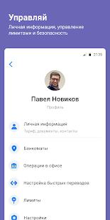 VTB-Online v screenshots 5