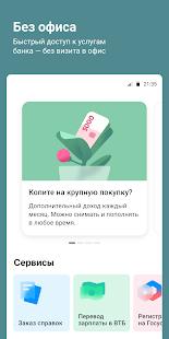 VTB-Online v screenshots 6