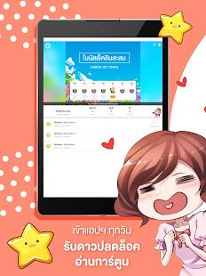 WeComics TH Webtoon v3.0.1.10 screenshots 12