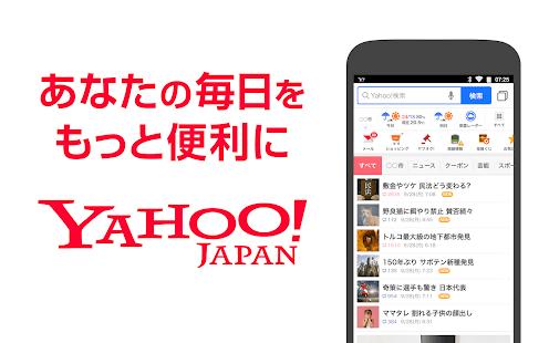 Yahoo JAPAN v3.100.0 screenshots 1