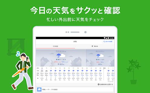 Yahoo JAPAN v3.100.0 screenshots 10