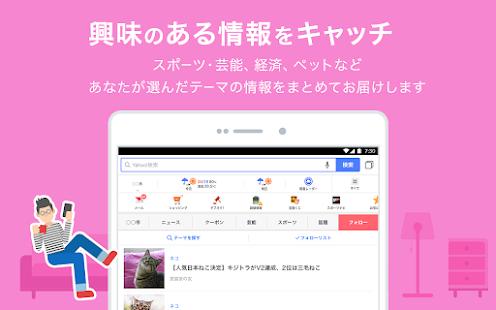 Yahoo JAPAN v3.100.0 screenshots 12