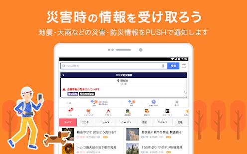 Yahoo JAPAN v3.100.0 screenshots 13