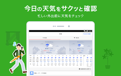 Yahoo JAPAN v3.100.0 screenshots 15