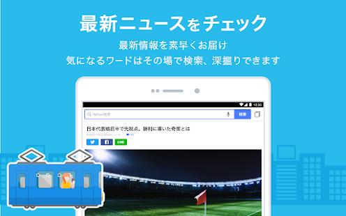 Yahoo JAPAN v3.100.0 screenshots 16