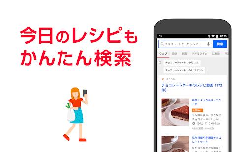 Yahoo JAPAN v3.100.0 screenshots 2