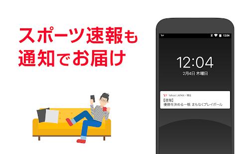 Yahoo JAPAN v3.100.0 screenshots 3
