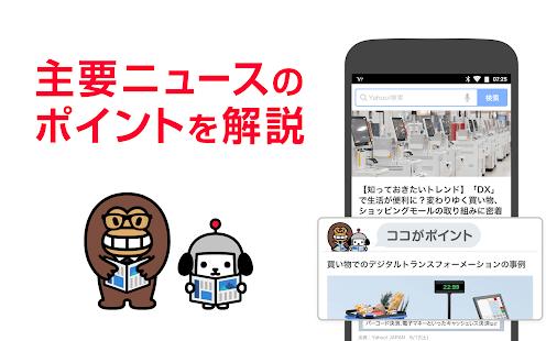 Yahoo JAPAN v3.100.0 screenshots 4