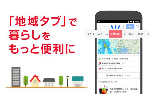 Yahoo JAPAN v3.100.0 screenshots 6