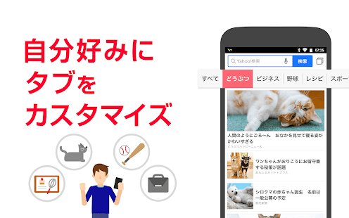 Yahoo JAPAN v3.100.0 screenshots 8
