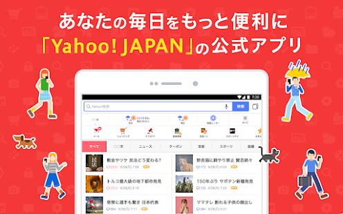 Yahoo JAPAN v3.100.0 screenshots 9