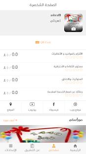 v1.6.6 screenshots 2