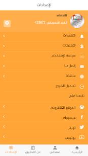 v1.6.6 screenshots 3